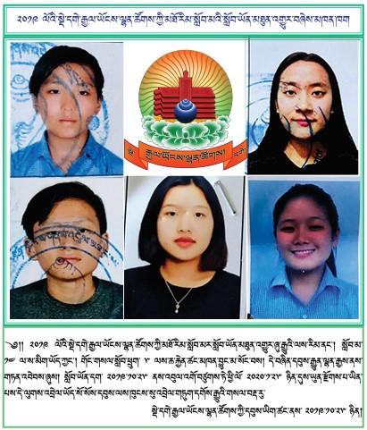 dege students་